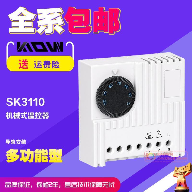 KARWOLL卡文 包邮SK3110温控器 多电压电子式温度控制器 JWT6011温控开关
