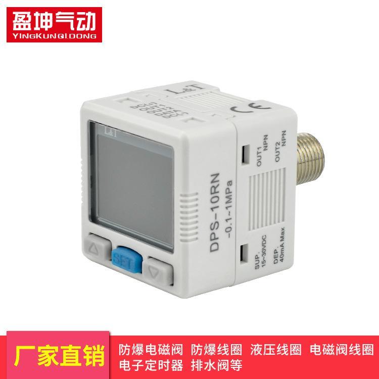 [厂家直销]数显压力传感器 质量保障 压力传感器