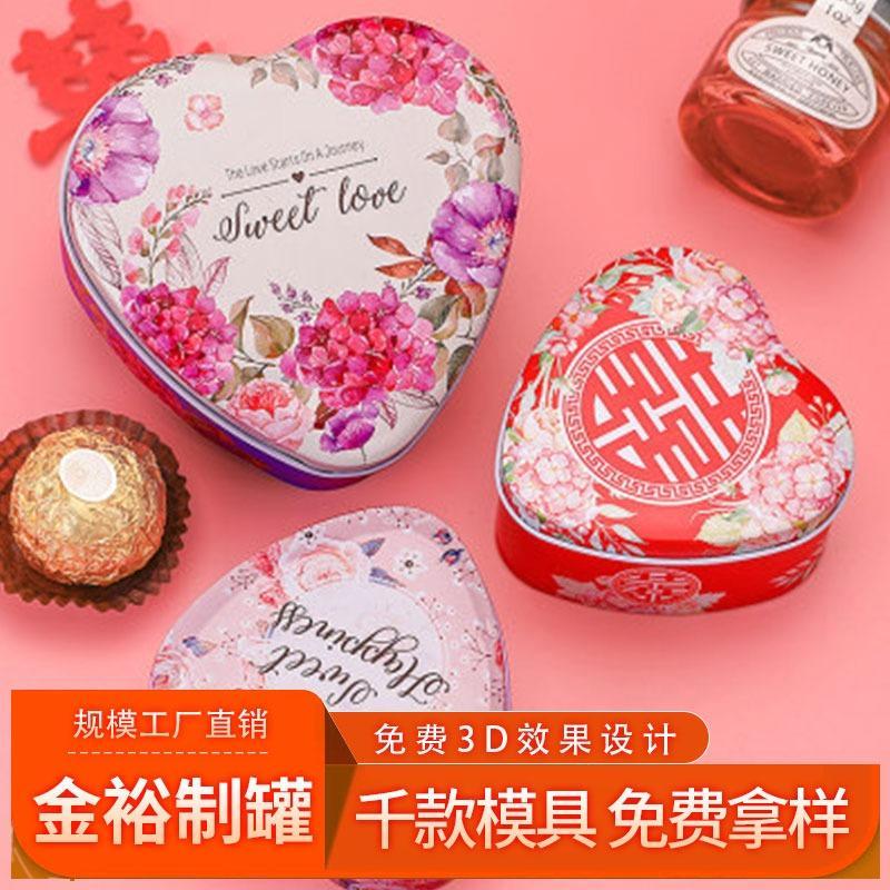 北京河北糖果铁盒定制 天地盖翻盖手提零食糖果铁盒加工厂