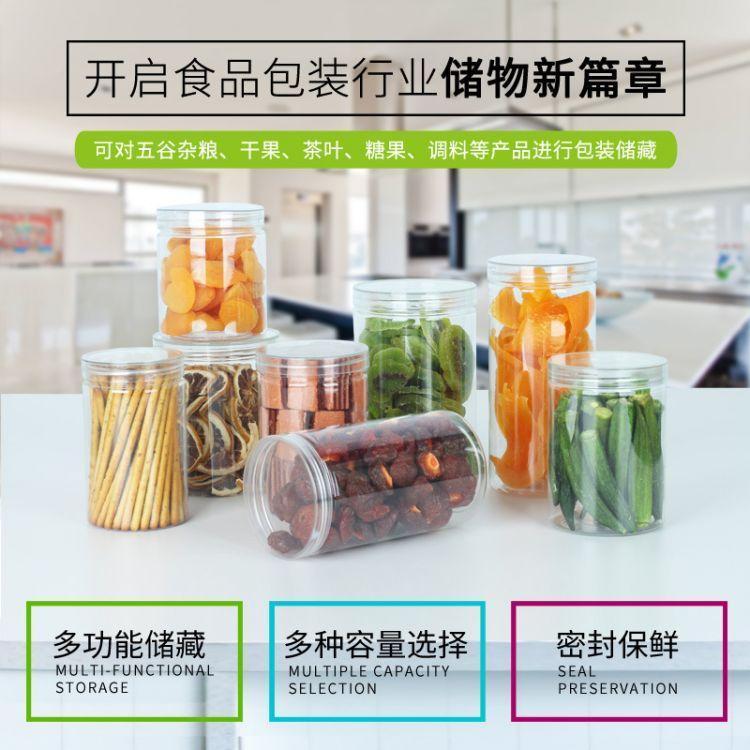 康诚 透明包装塑料食品罐 310ml塑料密封食品罐 可定制