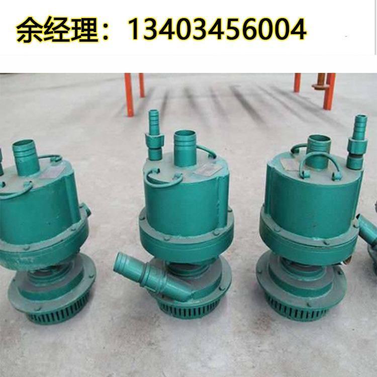 FWQB型风动涡轮潜水泵 FWQB型风动涡轮潜水泵厂家