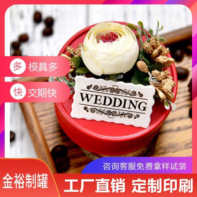 河南郑州喜糖盒 婚礼通用精美巧克力糖果铁盒加工 源头厂家