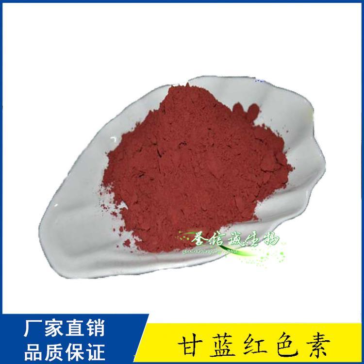 誉信诚 食品级甘蓝红色素 着色剂甘蓝红色素厂家价格