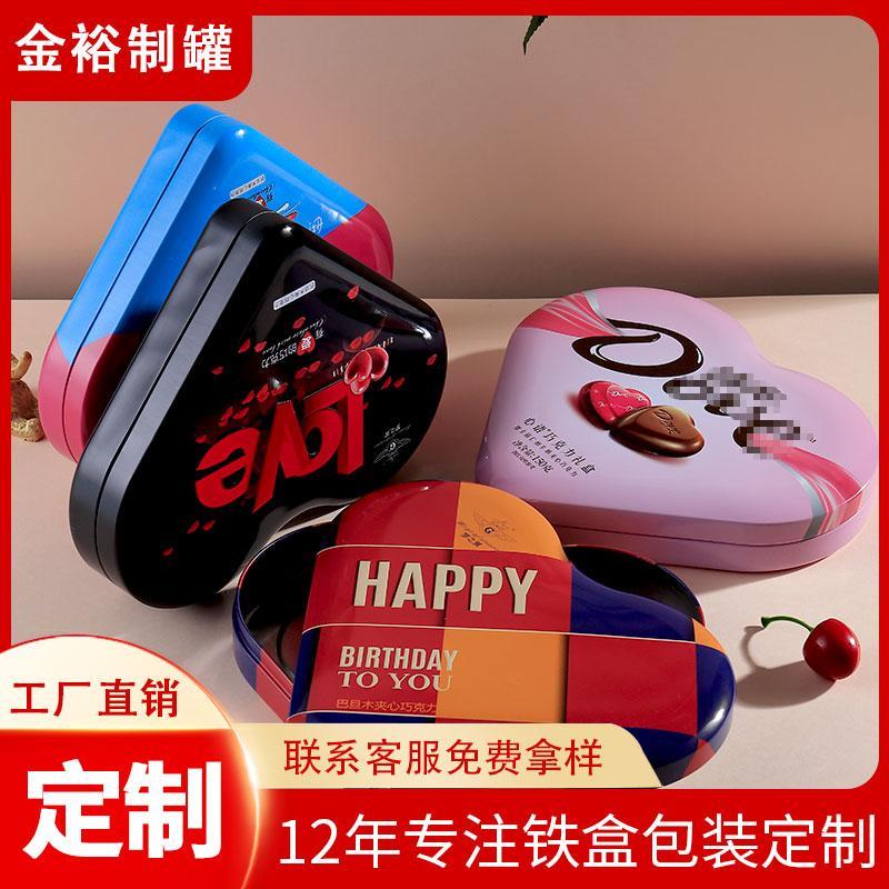 喜糖果盒 定制图案长方形开窗磨砂饼干糖果制罐厂 免费拿样试装