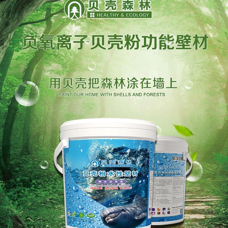 贝壳森林负氧离子水性原浆 贝壳粉涂料除甲醛空气净化 负氧离子贝壳粉平涂涂料10kg