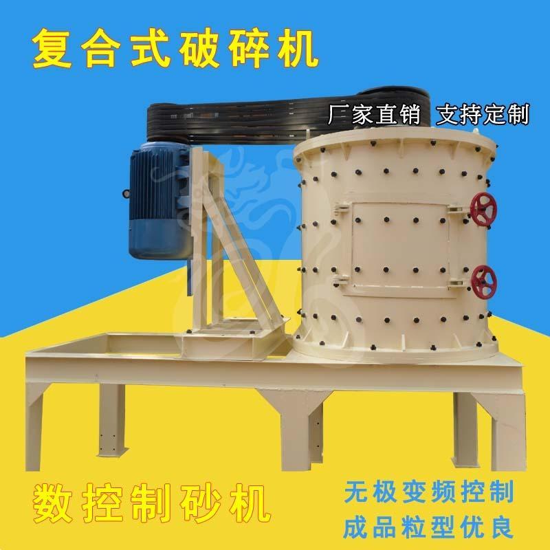 新型 铁矿石复合破制砂机 复合式移动制砂机 煤矸石式破碎机 数控制砂机