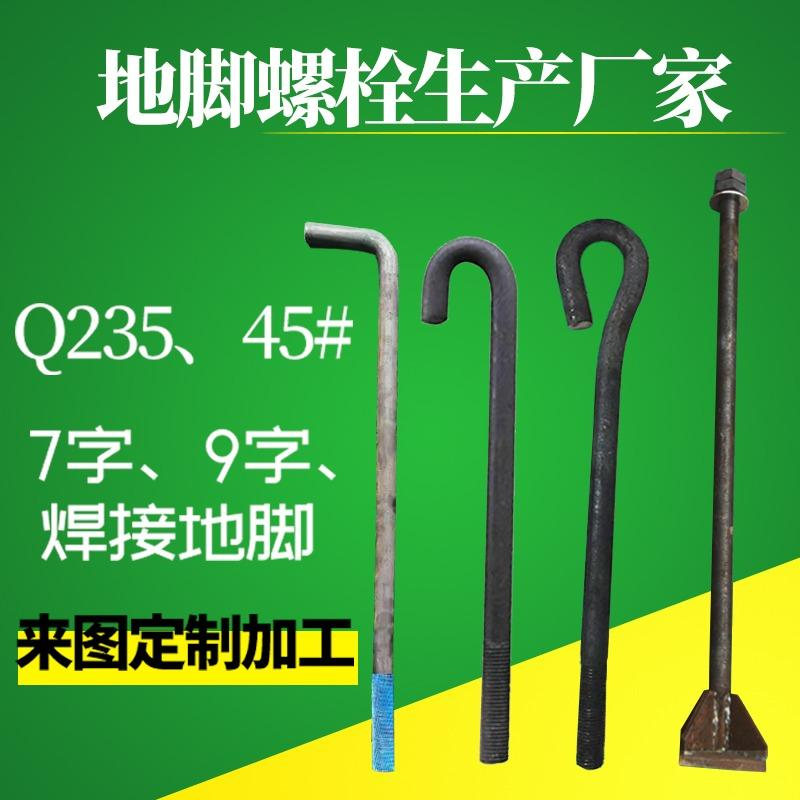 M24碳钢4.8级地脚螺栓 GB799材质地脚螺栓厂家直销 国标建筑预埋件