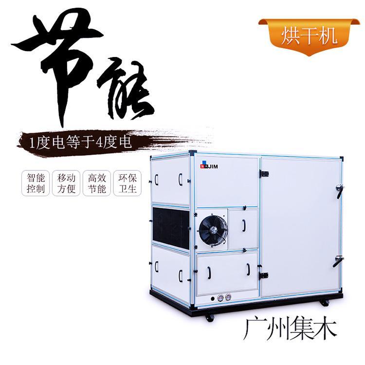 药材脱水机公司 集木热泵 腊肠烘干机生产 香菇烘干机供应商