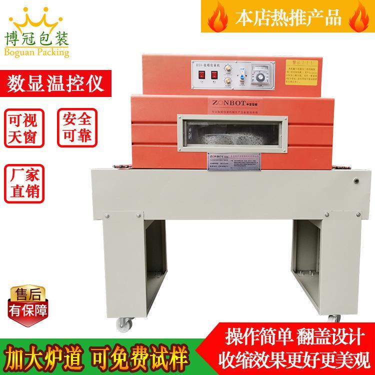 深圳厂家直销化妆品护肤品一次性餐具纸盒PVC膜塑封膜收缩密封机