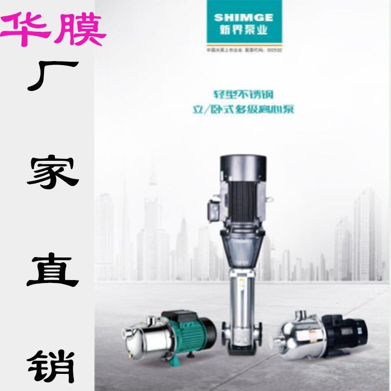 新界304不锈钢卧式立式多级离心泵2吨4吨8吨源水泵增压泵高压泵包邮