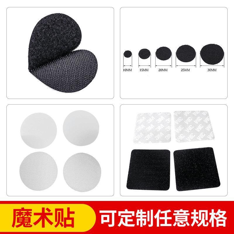 服装圆形强力背胶魔术贴 沙发床单固定器无痕双面魔术贴