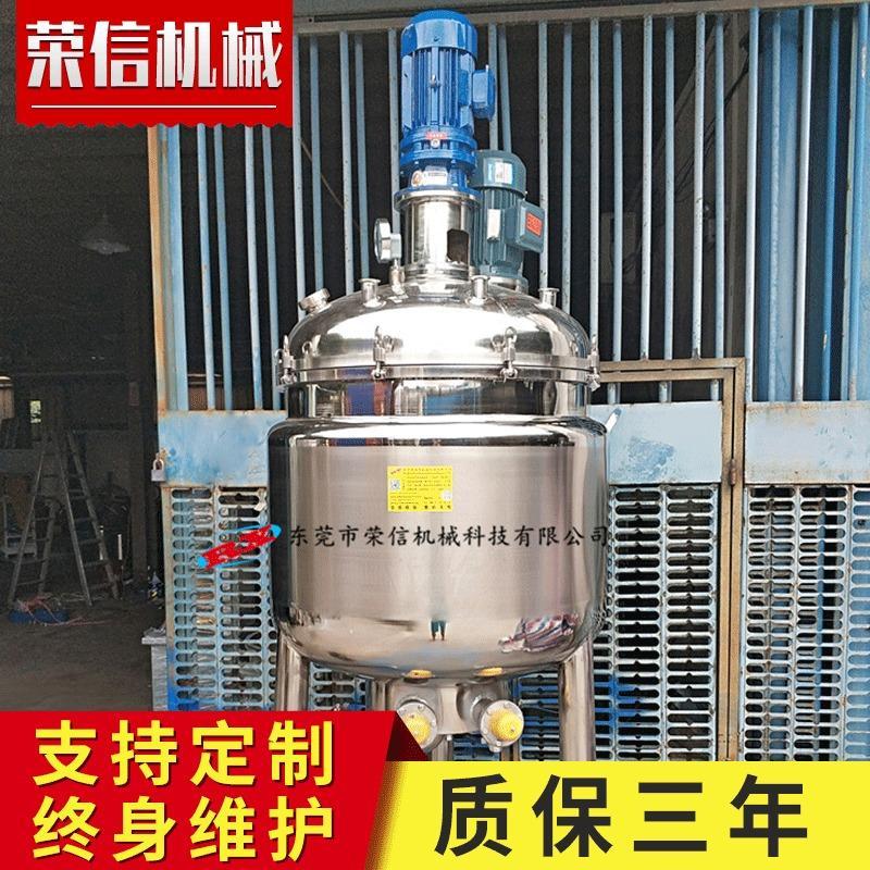 广东蒸汽加热反应釜 500升抗压反应釜 环氧水性树脂乳化釜