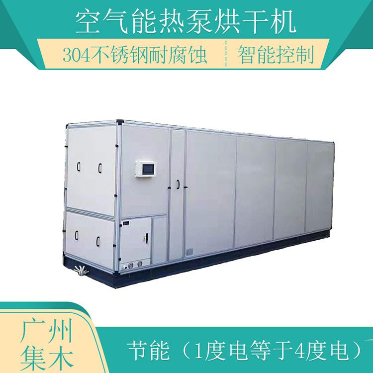 集木蓄能 菊花热泵烘干机 食物热泵烘干机供应商