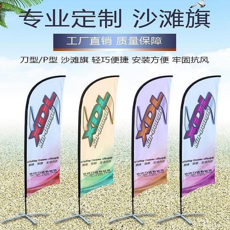 鹏宇广告供应沙滩旗杆 沙滩旗制作 户外广告宣传