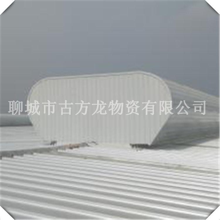 供应屋顶通风气楼 圆形通风气楼 古方龙厂家直销