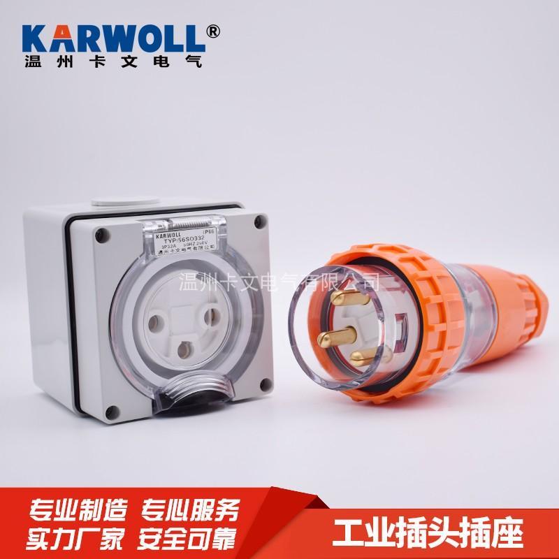 KARWOLL卡文3线32A澳标工业防尘防暴雨三孔圆型插座 56SO332户外防水密封插座