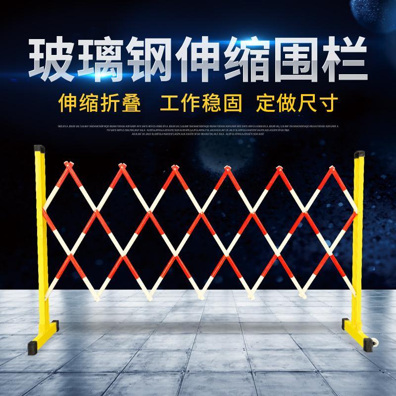 可移动式玻璃钢管式折叠围栏伸缩玻璃围栏