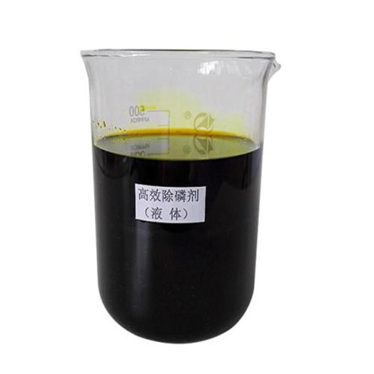 城市污水专用除磷剂/多功能除磷剂厂家/北京各种除磷剂型号