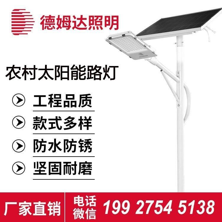 厂家直供 新农村太阳能路灯 6米100W太阳能路灯 德姆达