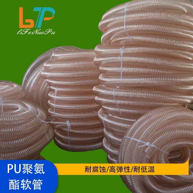 聚氨酯钢丝吸尘软管 耐磨损耐高低温PU聚氨酯软管 利非诺普直销