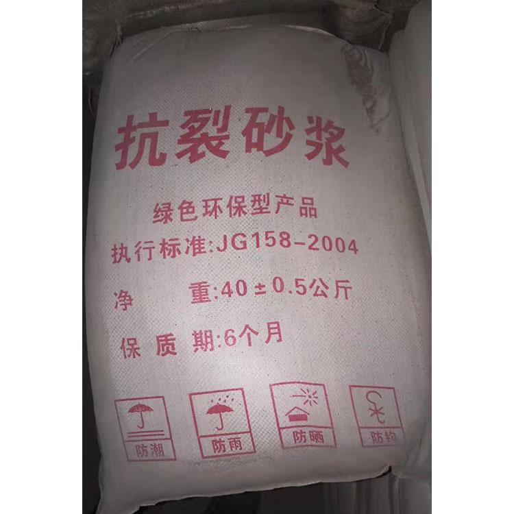 宏顺达防水抗裂砂浆专业生产批发 成都专业供应新型抗裂砂浆安全环保