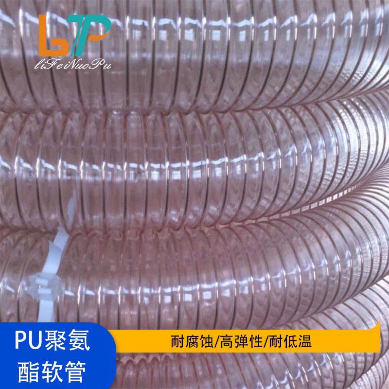 山东工厂直销聚氨酯pu钢丝吸尘软管耐磨损耐高低温不含卤素木工机械用 利非诺普直销