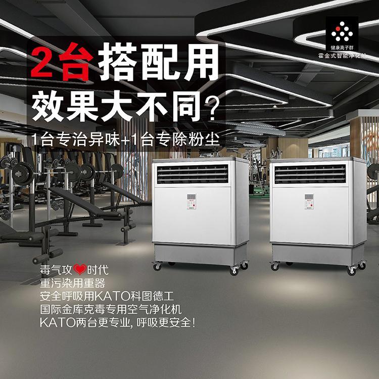 桐乡市空气净化器设备 产品分析检测室专用KATO科图德工空气净化器微护盾能消灭微米的颗粒