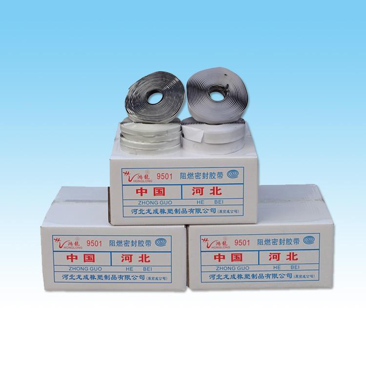新型 9501密封胶条 耐高温隔热密封胶带 耐酸碱自粘条批发