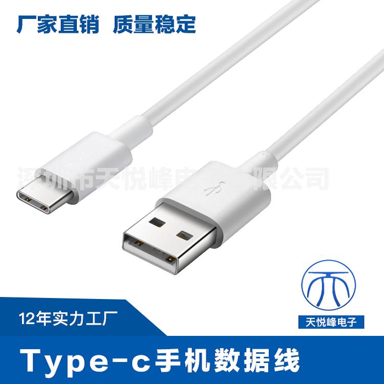 厂家直销TYPE-C手机数据线 安卓手机数据线厂家批发