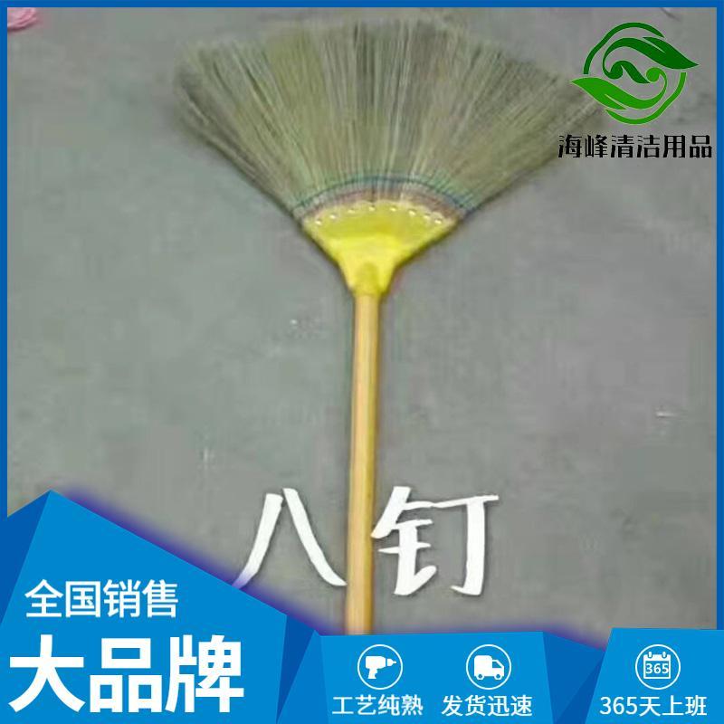 海峰清洁用品厂 八钉胶头扫把 八钉胶头扫把价格 全国销售中