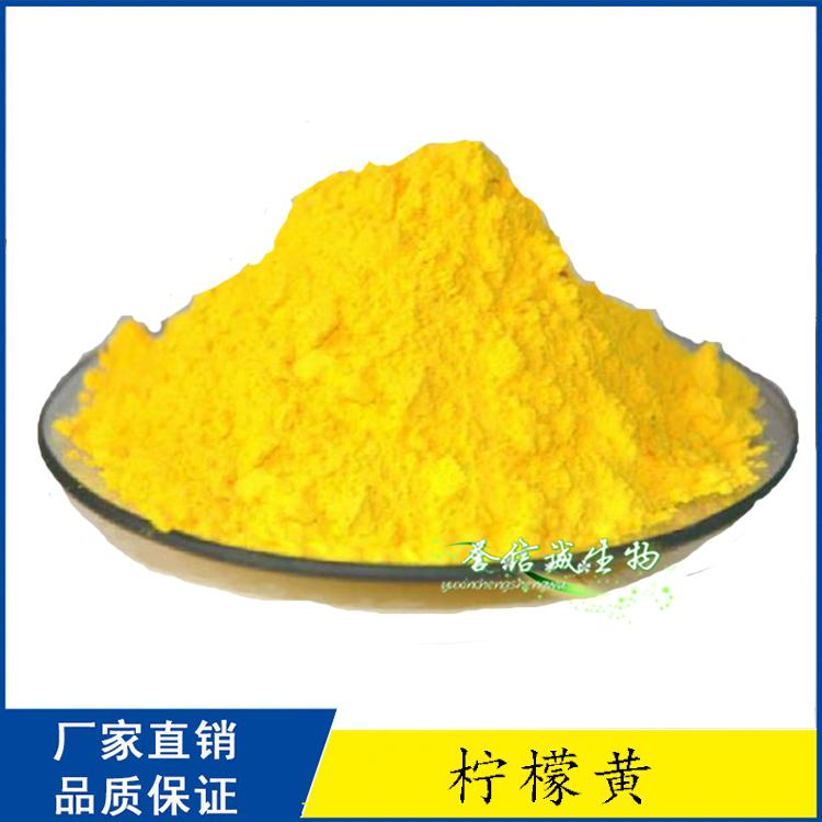 誉信诚 食品级柠檬黄 着色剂柠檬黄厂家价格