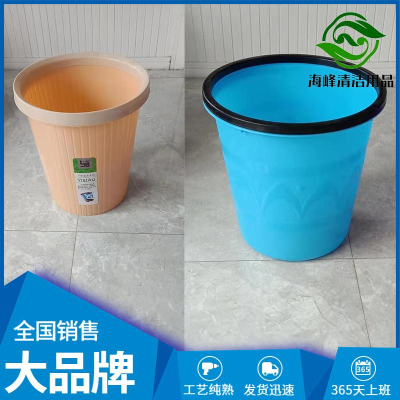 海峰清洁用品 厂家直销 塑料垃圾桶批发 好价格好质量 家用垃圾桶批发 全国销售中