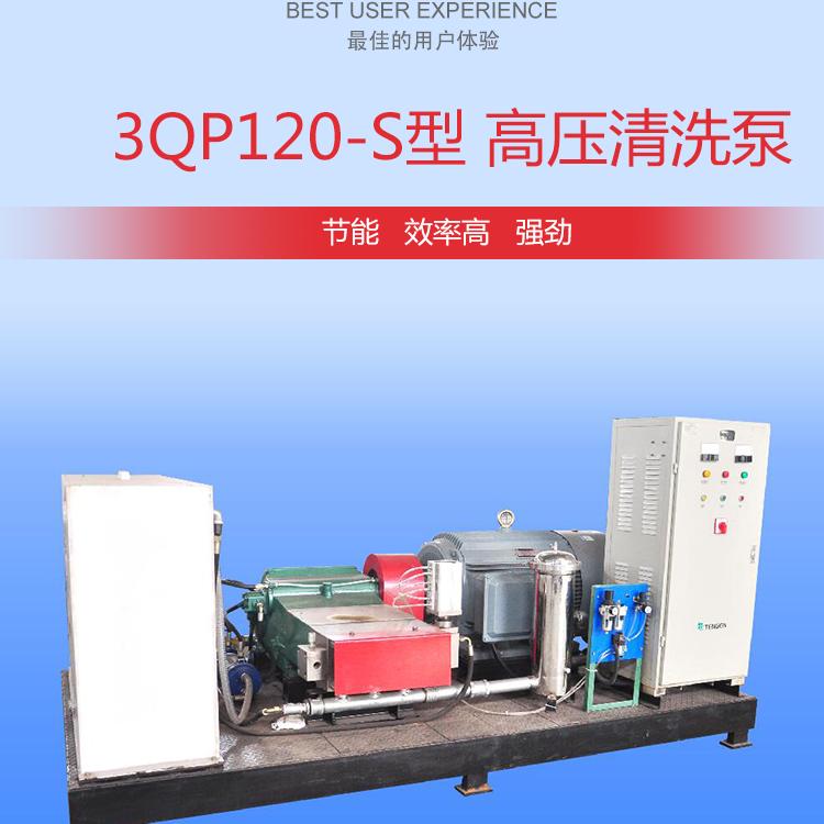 合肥高压泵3QP120-S型高压清洗泵优质服务合理价格
