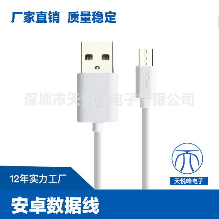供应安卓快充数据线 手机USB数据线厂家批发 可定制