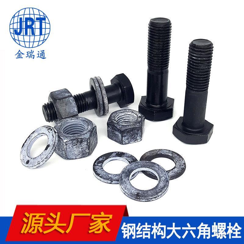 厂家直营10.9S钢结构外六角螺栓 国标GB1228钢结构螺丝 宁波金瑞通