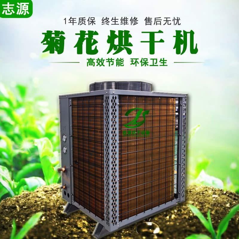 空气能热泵金丝皇菊烘干机烘干房优质厂家