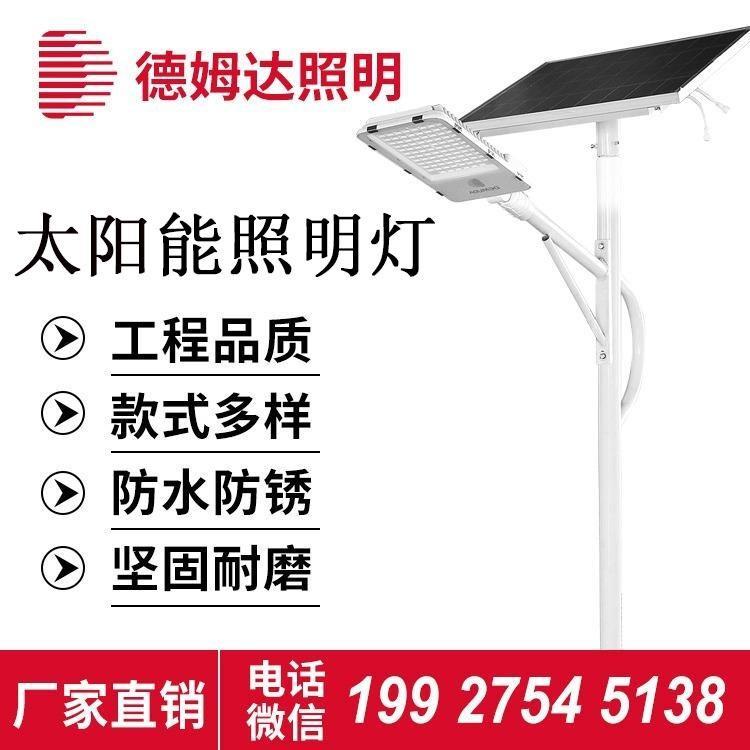 厂家直销6米8米户外LED道路照明路灯 太阳能A字挑臂路灯 德姆达