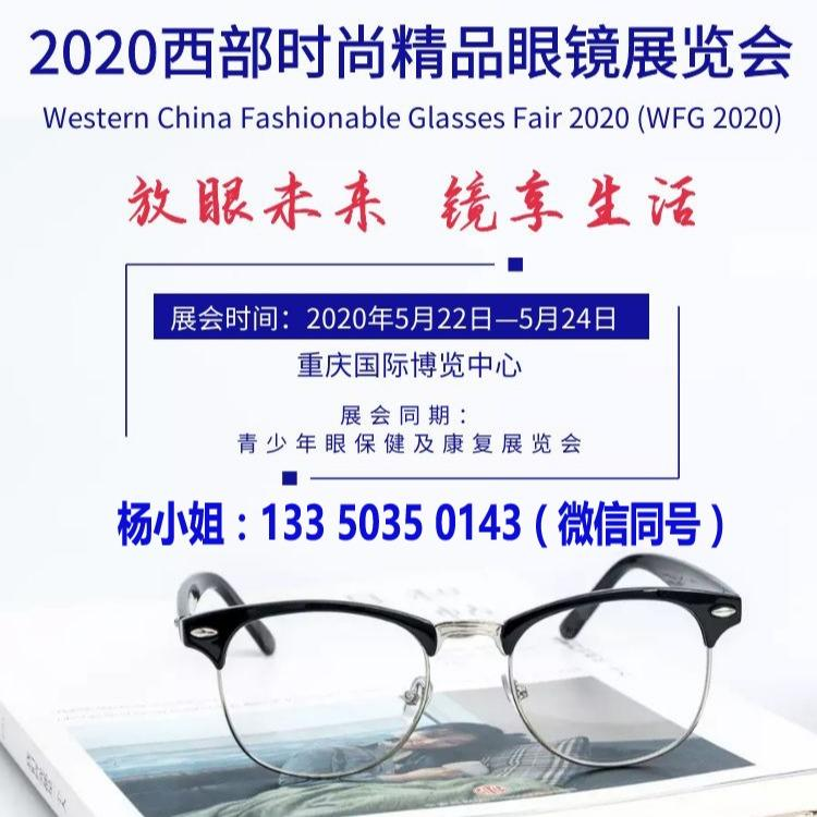 眼保健展/西部眼镜展/2020西部(重庆)眼保健及康复展览会