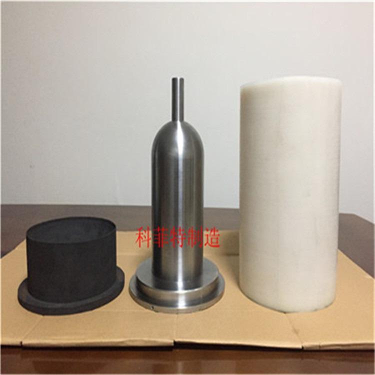 等静压机模具-冷等静压机模具-等静压成型模具-陶瓷球模具