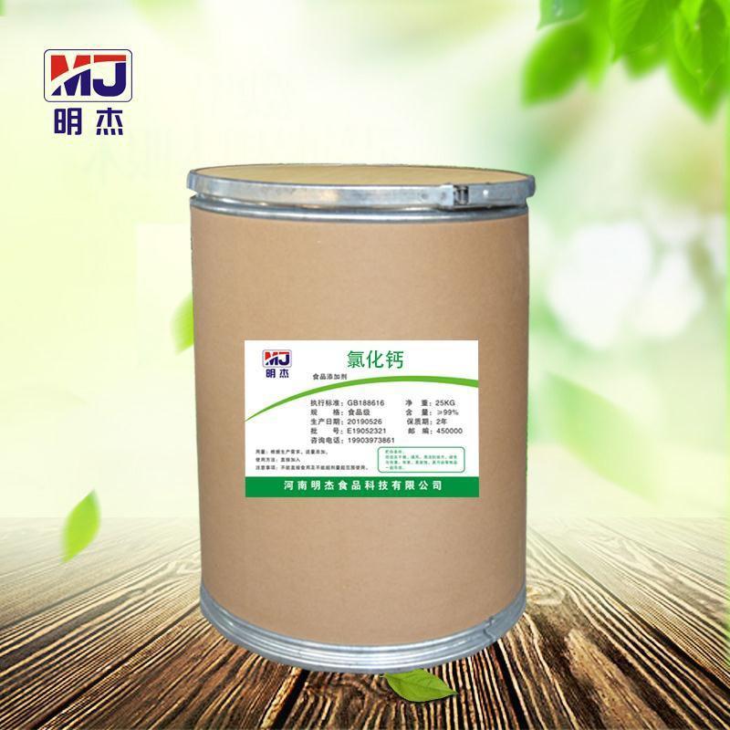 明杰食品级氯化钙生产厂家氯化钙价格明杰供应
