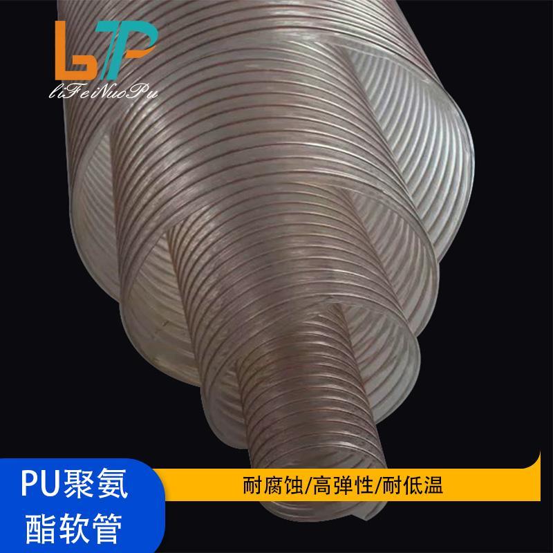 环保中央除尘设备专用带钢丝的PU软管 利非诺普厂家直销