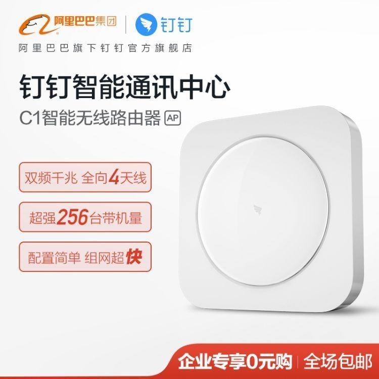 钉钉C1智能通讯中心路由器大功率企业办公AP双频穿墙智能无线wifi