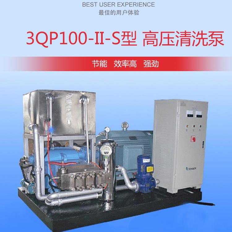安徽新宏高压泵3QP100-S型高压清洗泵精工制造品质优良