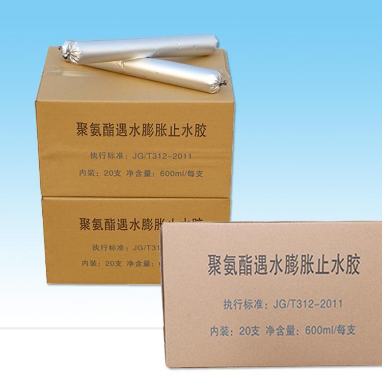 厂家生产 遇水膨胀止水胶 单组份缓膨胀止水胶