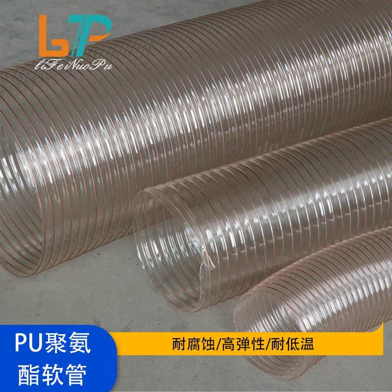 供应PU食品级钢丝软管 食品行业专用输送软管 聚氨酯风管