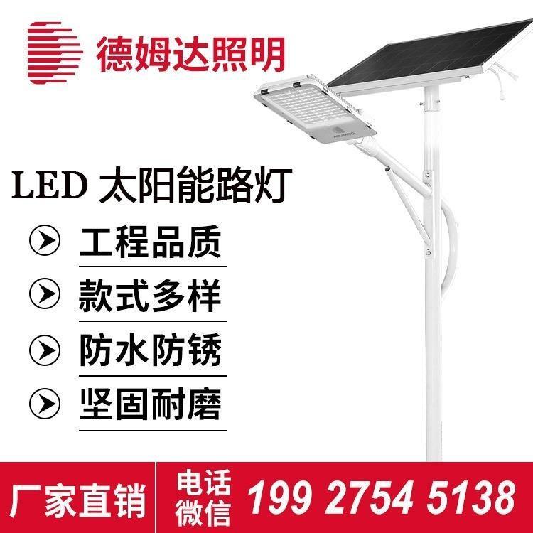 专业定做LED户外太阳能路灯 6米7米8米100W太阳能路灯 承接亮化工程