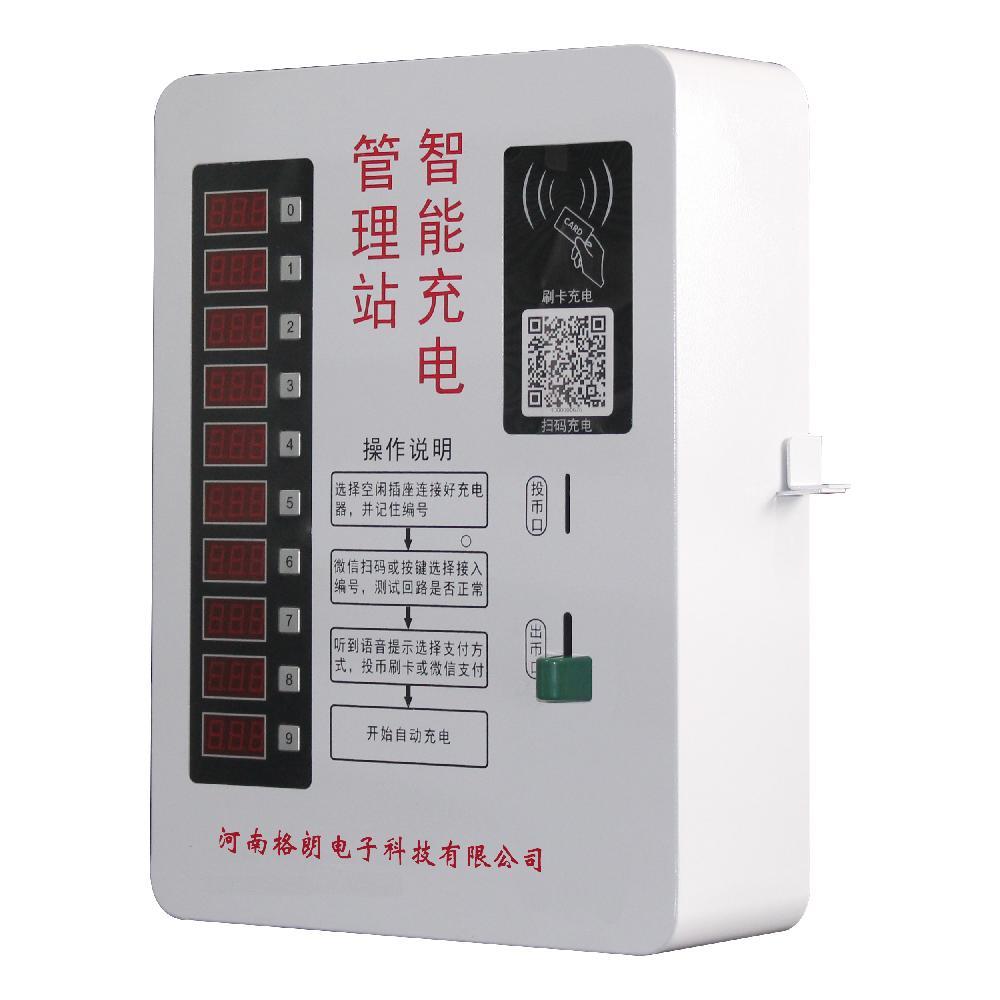 扫码微信电动车智能快速充电站投币