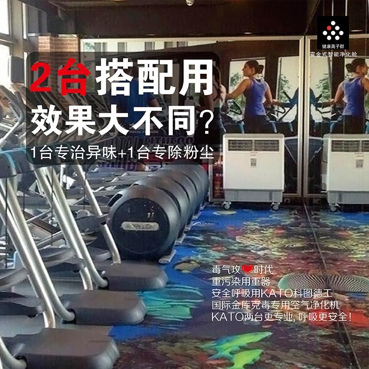 办公室搭配式空气净化器天津政府采购商家KATO国际新标准空气净化器滤网虽起到作用不决定其过滤克毒效果