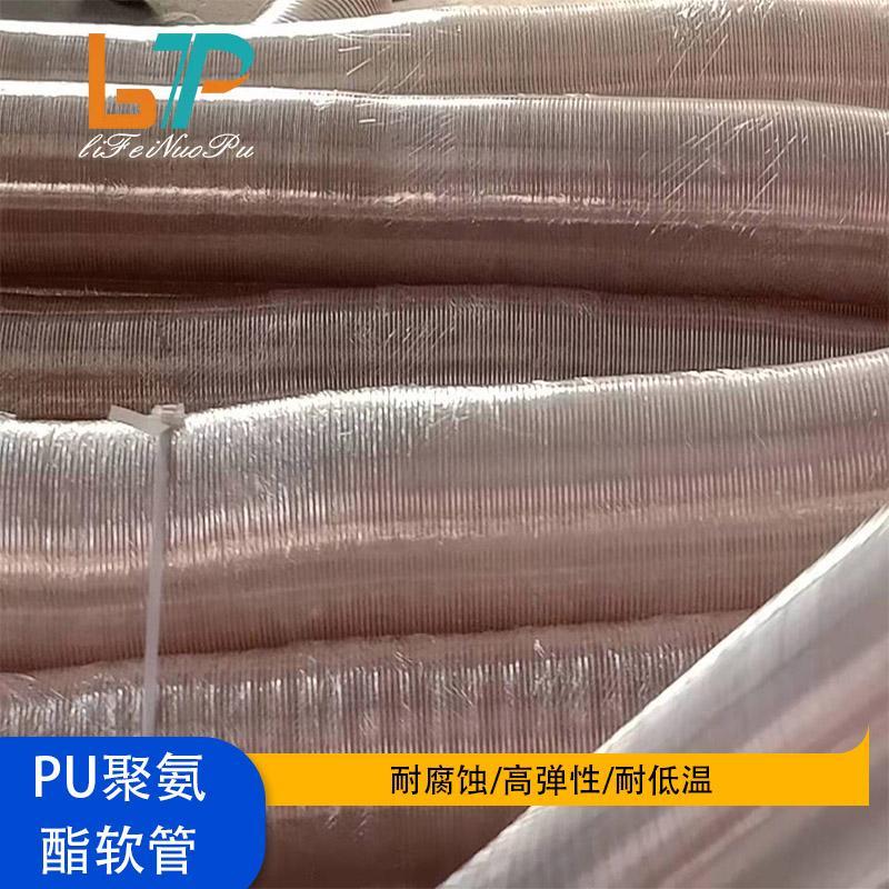 利非诺普直销高弹性耐腐蚀PU钢丝除尘软管 耐高压弹性强聚氨酯透明螺旋钢丝软管价格