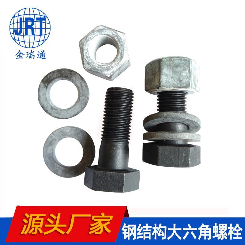 宁波厂家直销钢结构大六角螺栓 碳钢10.9级高强度外六角螺栓 GB1228
